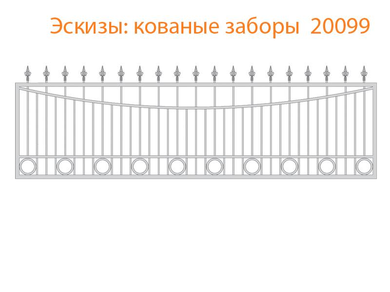 Кованые заборы эскизы N 20099