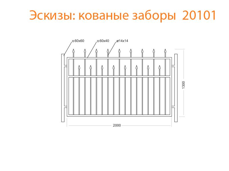Кованые заборы эскизы N 20101