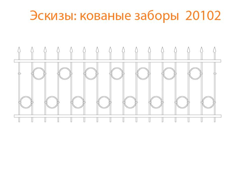 Кованые заборы эскизы N 20102