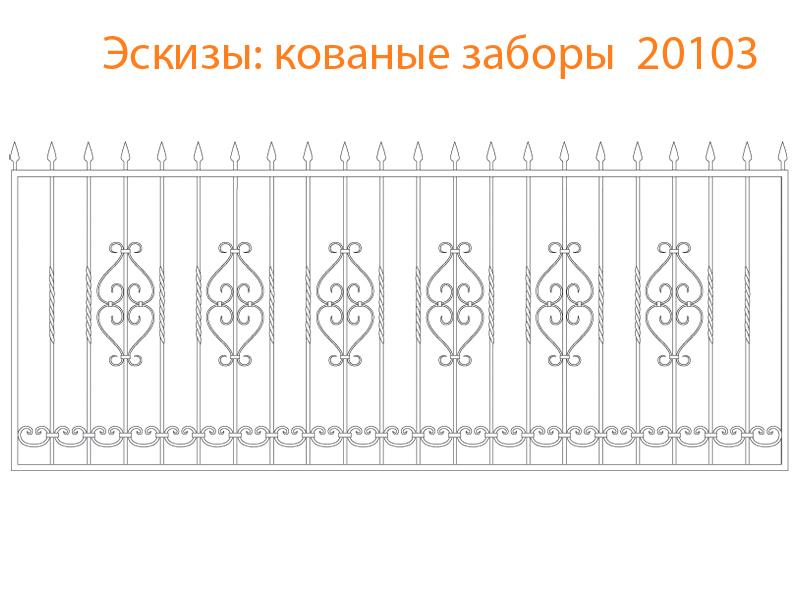 Кованые заборы эскизы N 20103