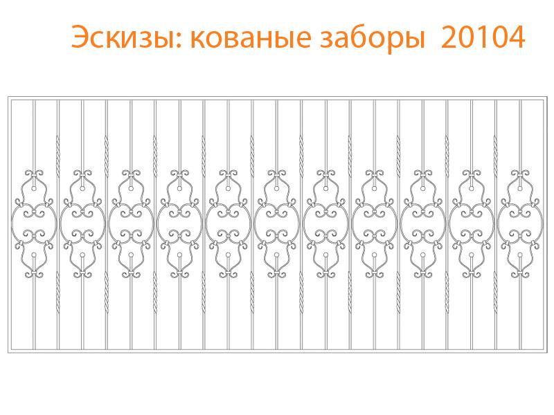 Кованые заборы эскизы N 20104