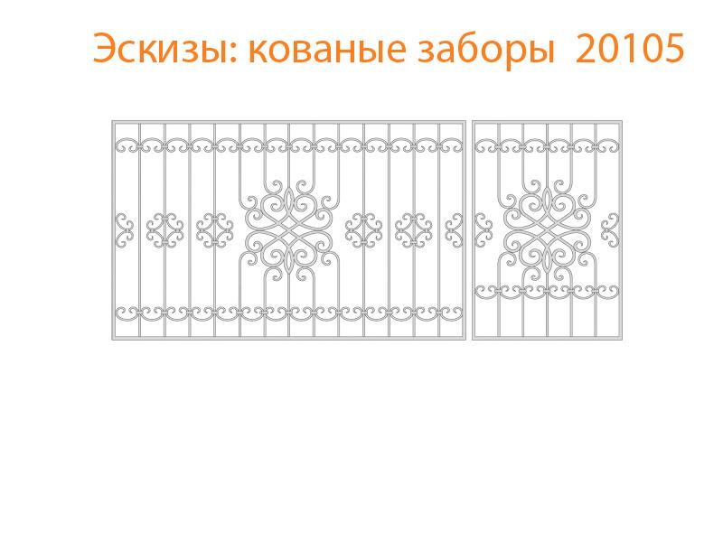Кованые заборы эскизы N 20105