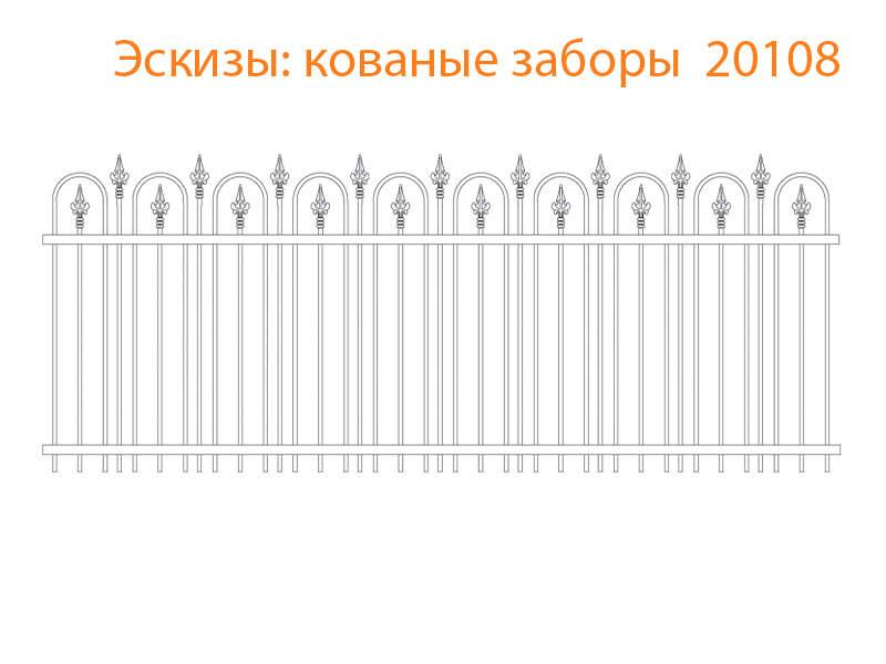 Кованые заборы эскизы N 20108