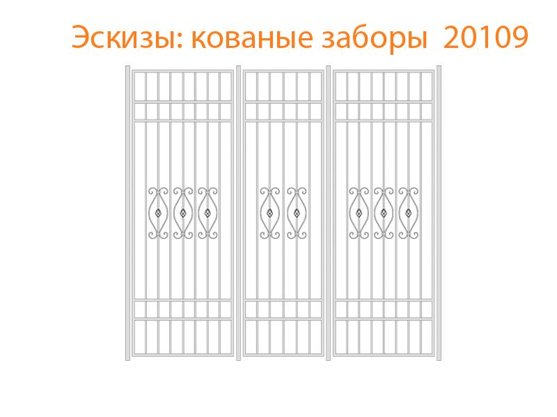 Кованые заборы эскизы N 20109