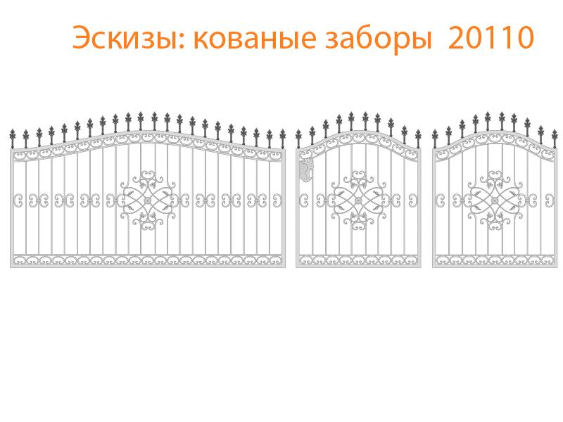 Кованые заборы эскизы N 20110