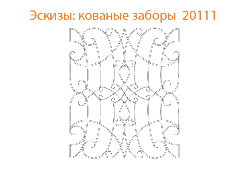 Кованые заборы эскизы N 20111