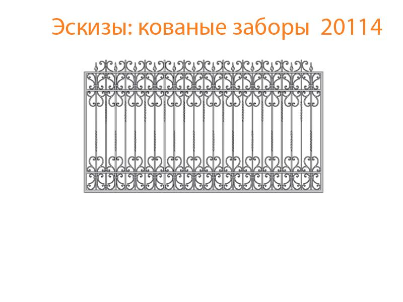 Кованые заборы эскизы N 20114