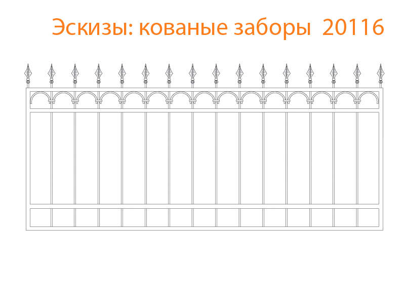 Кованые заборы эскизы N 20116