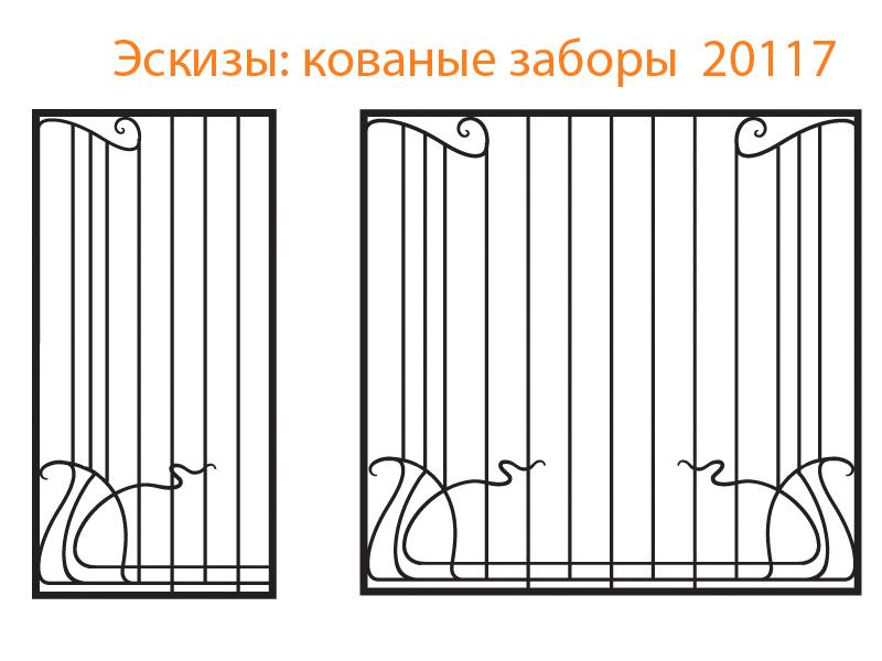 Кованые заборы эскизы N 20117