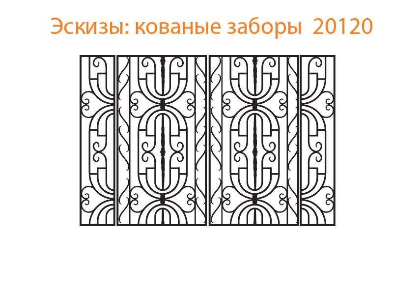 Кованые заборы эскизы N 20120