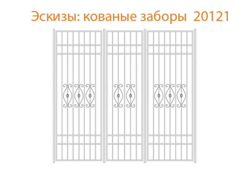 Кованые заборы эскизы N 20121