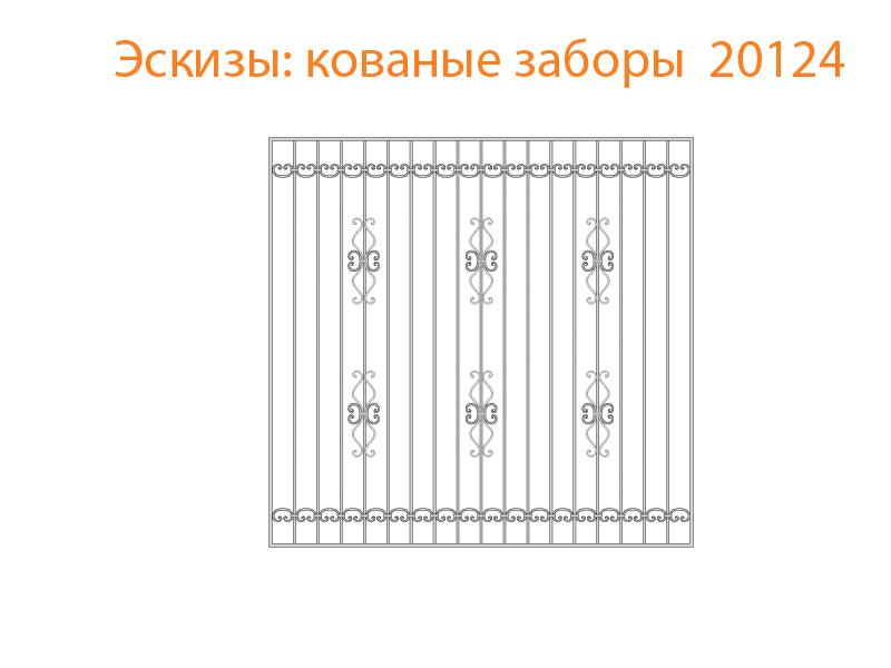 Кованые заборы эскизы N 20124