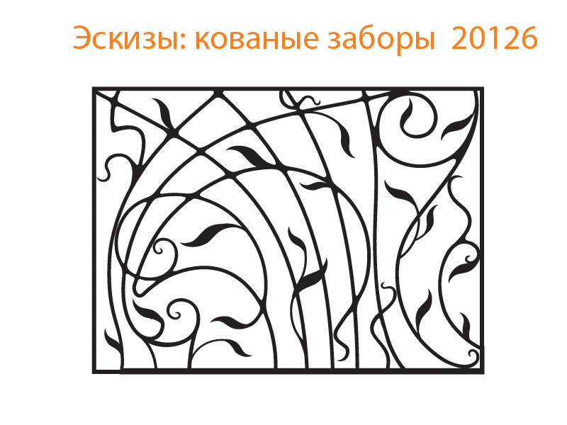 Кованые заборы эскизы N 20126