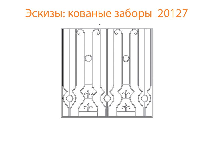 Кованые заборы эскизы N 20127