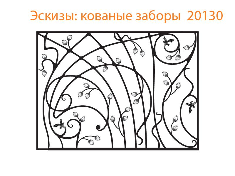 Кованые заборы эскизы N 20130