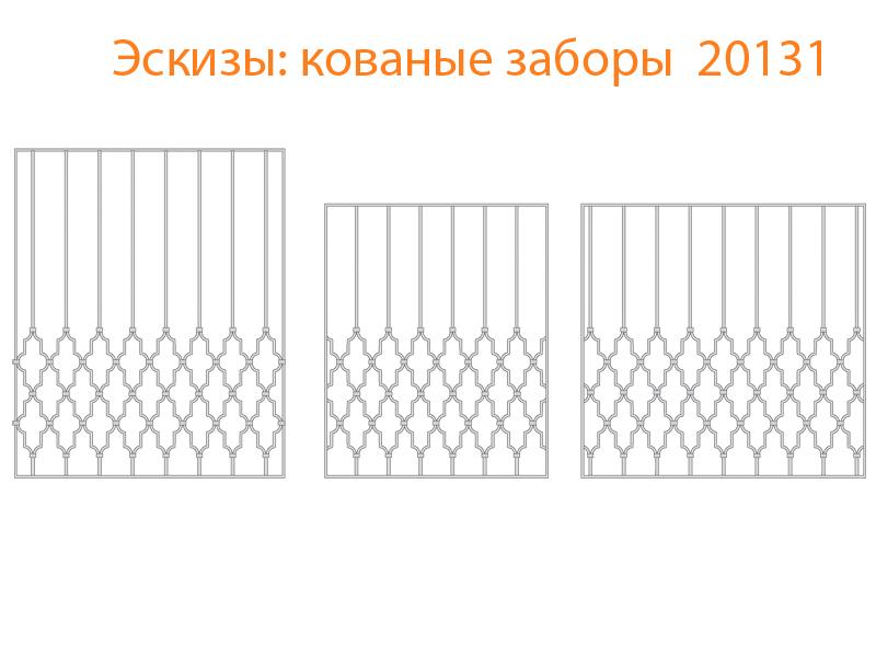 Кованые заборы эскизы N 20131