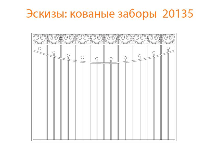 Кованые заборы эскизы N 20135