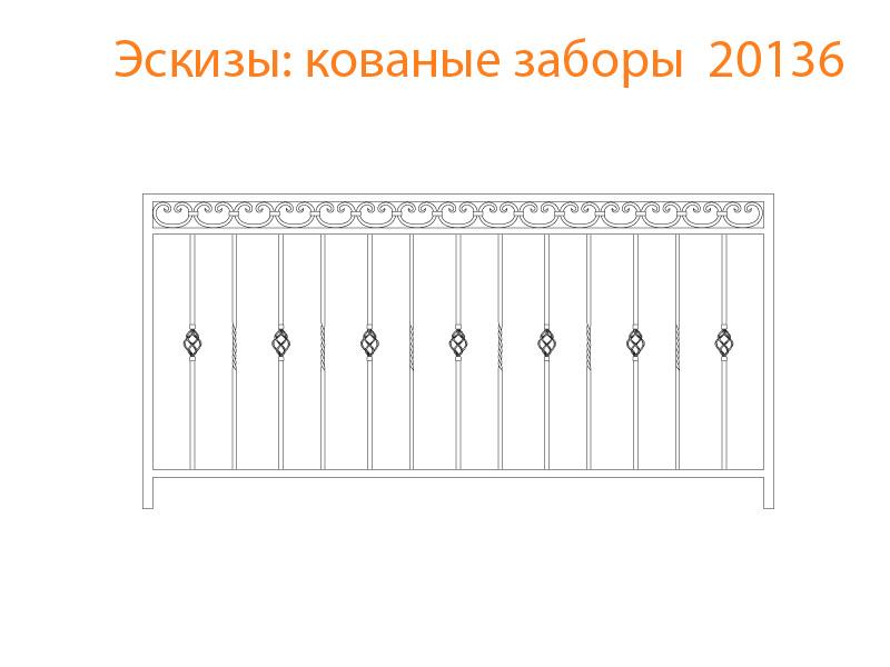 Кованые заборы эскизы N 20136