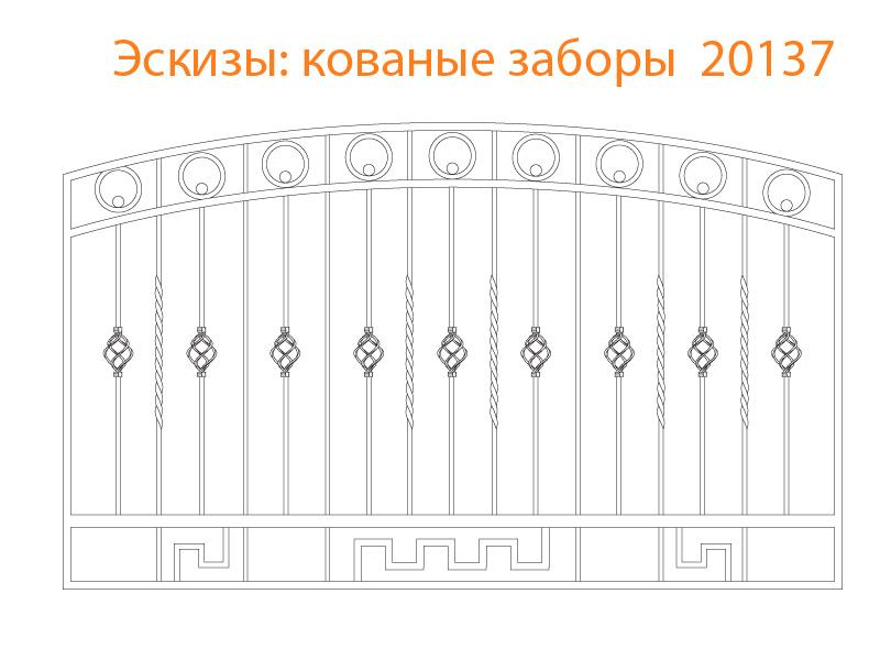 Кованые заборы эскизы N 20137