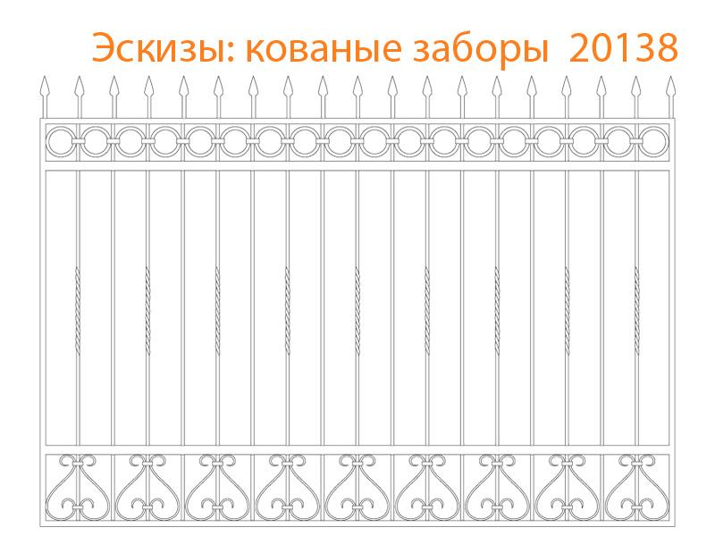 Кованые заборы эскизы N 20138